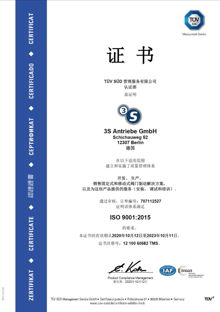 ISO 9001_cn